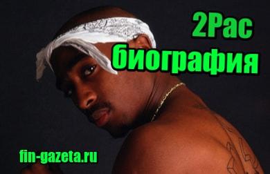 фото 2Pac – биография