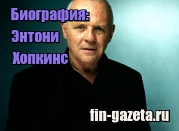 миниатюра Биография: Энтони Хопкинс