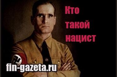 миниатюра Кто такой нацист
