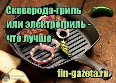 изображение Сковорода-гриль или электрогриль – что лучше