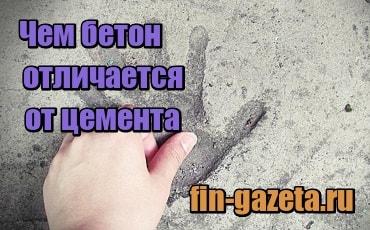 картинка Чем бетон отличается от цемента