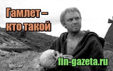 миниатюра Гамлет – кто такой