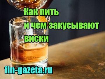 картинка Как пить и чем закусывают виски