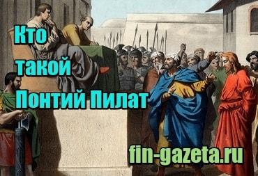 миниатюра Кто такой понтий Пилат