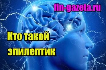 изображение Кто такой эпилептик