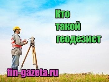 изображение Кто такой геодезист и чем он занимается