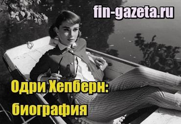 изображение Одри Хепберн: биография