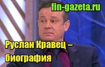 изображение Руслан Кравец – миллионер: биография, чем занимается