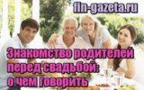 картинка Знакомство родителей перед свадьбой: о чем говорить