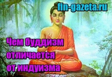 изображение Чем буддизм отличается от индуизма