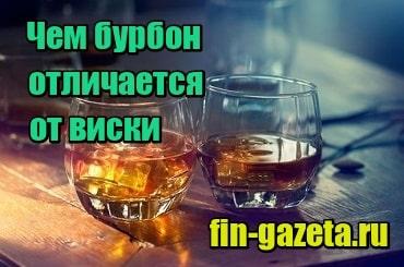 миниатюра Чем бурбон отличается от виски