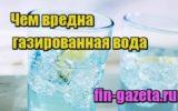 миниатюра Чем вредна газированная вода минеральная