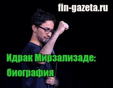 изображение Идрак Мирзализаде – Стендап: биография