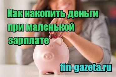 картинка Как накопить деньги при маленькой зарплате