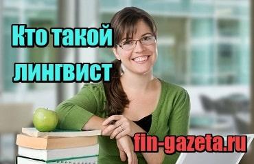 изображение Кто такой лингвист