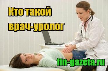 миниатюра Кто такой врач-уролог