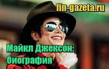 картинка Майкл Джексон: биография