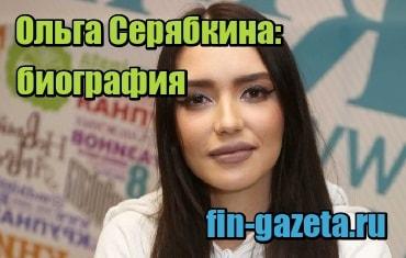 картинка Ольга Серябкина: биография