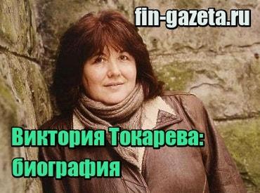 миниатюра Виктория Токарева: биография, личная жизнь