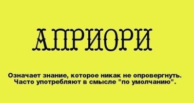 картинка Априори – что значит это слово