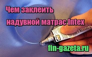 изображение Чем заклеить надувной матрас Intex в домашних условиях