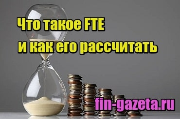 изображение Что такое FTE и как его рассчитать
