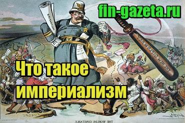миниатюра Что такое империализм