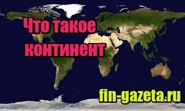 миниатюра Что такое континент