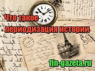 картинка Что такое периодизация истории