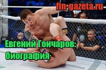 картинка Евгений Гончаров – боец ММА: биография