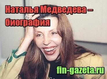 изображение Наталья Медведева – жена Лимонова: биография, причина смерти, фото в молодости