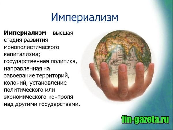 картинка Что такое империализм