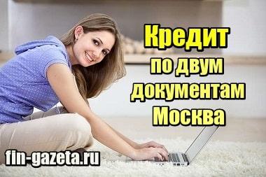 Изображение Кредит по двум документам - Москва