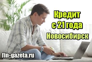 Фото Кредит с 21 года - Новосибирск