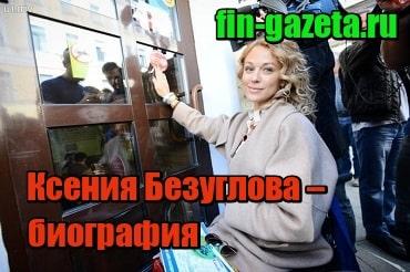 изображение Ксения Безуглова – биография, до и после аварии