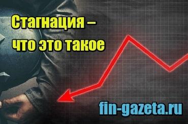 Изображение - Что такое стагнация Stagnatsiya-chto-eto-takoe