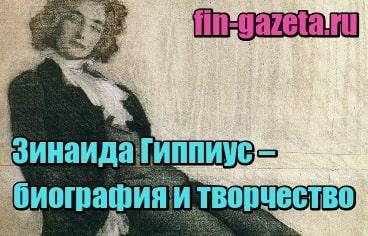 картинка Зинаида Гиппиус – биография и творчество кратко, интересные факты