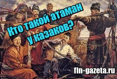 Фотография Кто такой атаман у казаков?