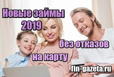 Картинка Новые займы 2019 без отказов на карту
