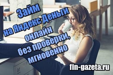 Изображение Займ на Яндекс Деньги онлайн: срочно, без отказа, без проверки, мгновенно