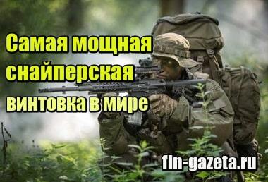 Фото Самая мощная снайперская винтовка в мире