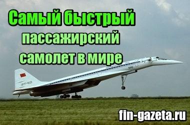 Фотография Самый быстрый пассажирский самолет в мире