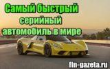 Фотография Самый быстрый серийный автомобиль в мире