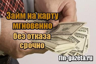 Деньги сразу онлайн на карту без регистрации и звонков пермь