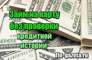отказ от проверки кредитной истории кредит 2 миллиона рублей на 5