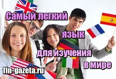 Фото Самый легкий язык для изучения в мире