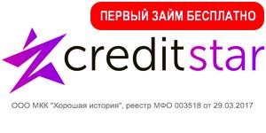 credit-star-logo-0