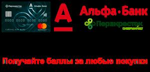 alfa-bank-karta-perekrestok